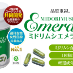 emerald_img