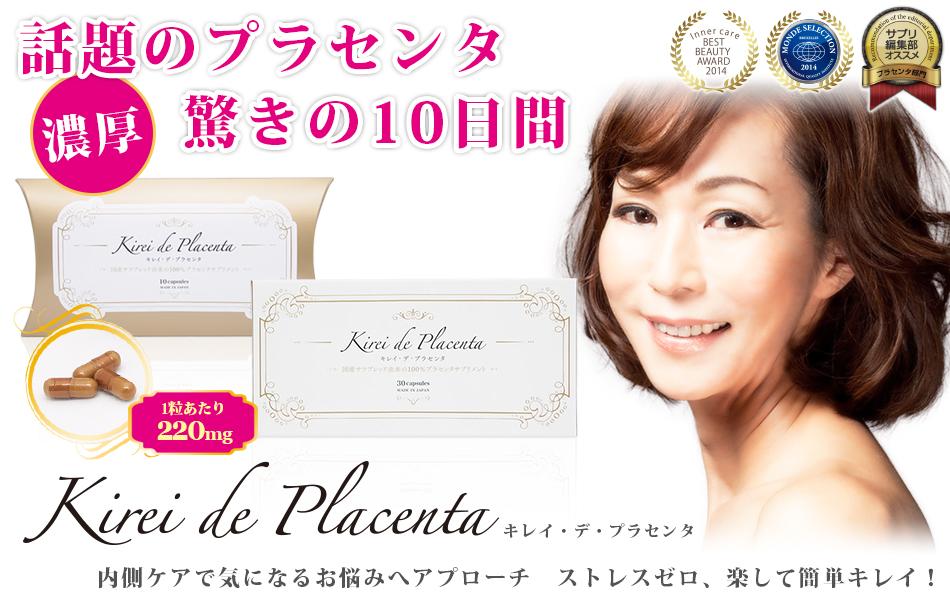 placenta_950_top2