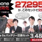 5s-battery